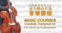 Violin 提琴 | Erhu 二胡 | Harmony Music 凱聲琴行